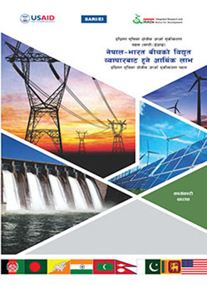 56-Executive Summary_Economic Benefits from Nepal-India Electricity Trade-Nepali Version-1 copy